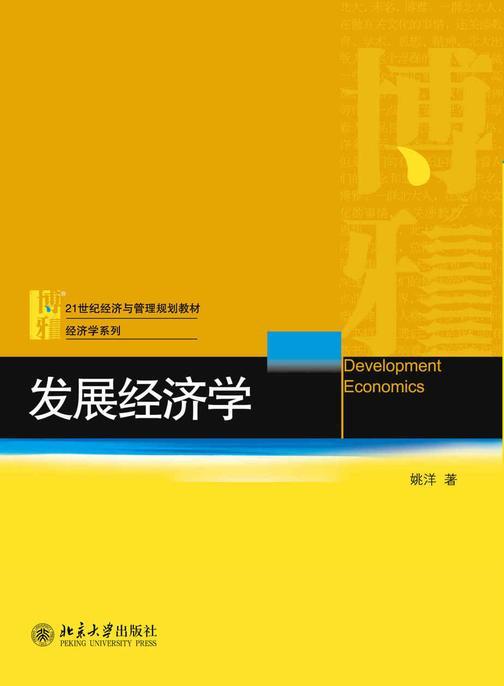 发展经济学(21世纪经济与管理规划教材.经济学系列)