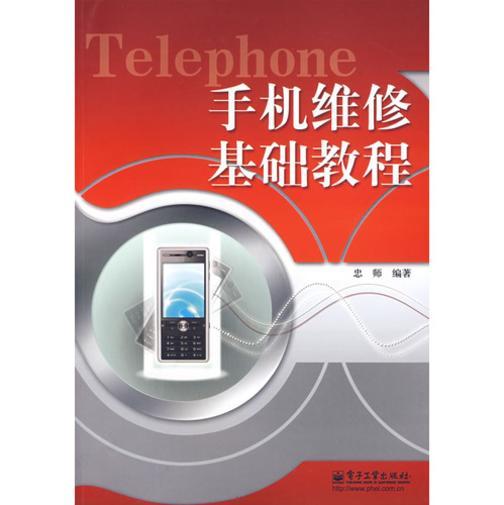 手机维修基础教程(仅适用PC阅读)