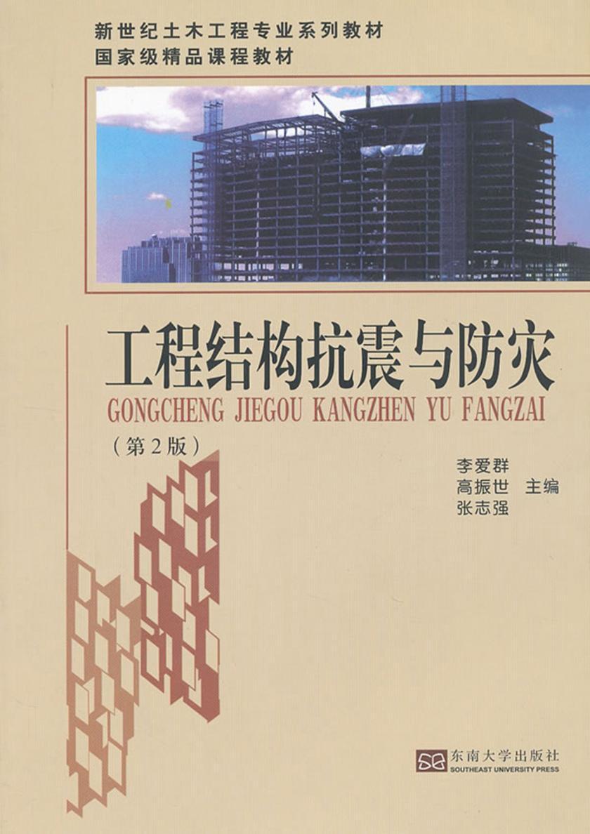 工程结构抗震与防灾(第2版)(仅适用PC阅读)