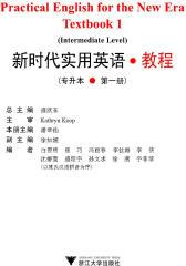 新时代实用英语教程.第1册(仅适用PC阅读)