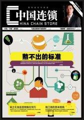 中国连锁 月刊 2011年10期(电子杂志)(仅适用PC阅读)