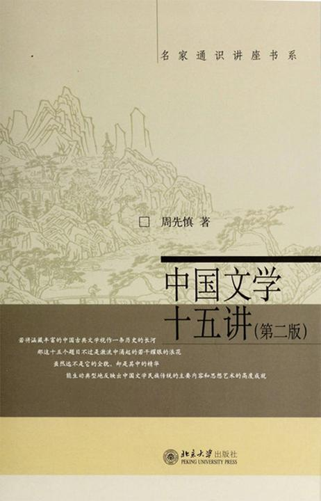 中国文学十五讲(第二版)(名家通识讲座书系)