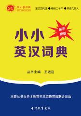 [3D电子书]圣才学习网·小小英汉词典(仅适用PC阅读)