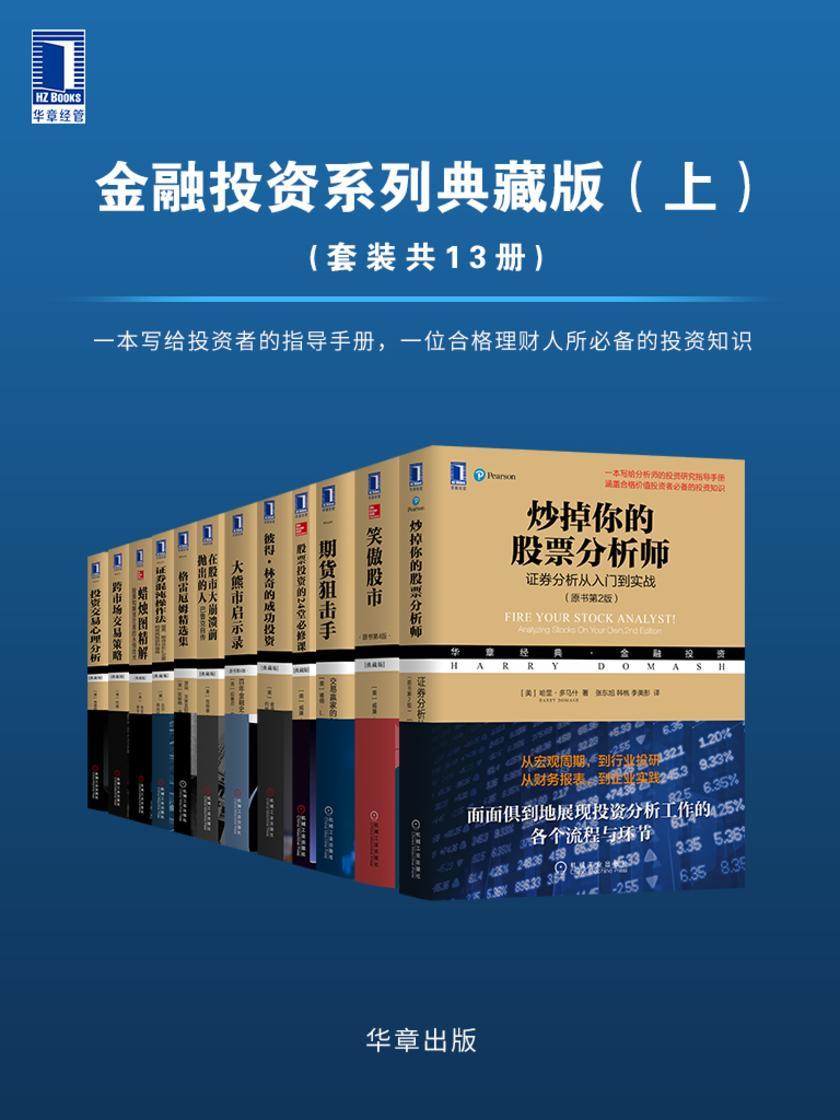 华章经典·金融投资系列典藏版(上)(套装共13册)一本写给投资者的指导手册,一位合格理财人所的投资知识