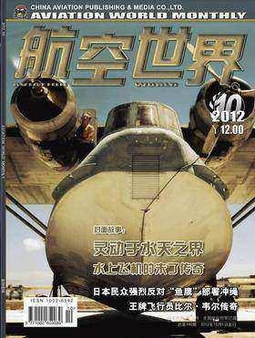 航空世界 月刊 2012年10月(电子杂志)(仅适用PC阅读)