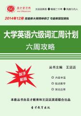 [3D电子书]圣才学习网·2014年12月大学英语六级词汇周计划六周攻略(仅适用PC阅读)