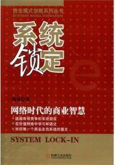 系统锁定:网络时代的商业智慧(试读本)