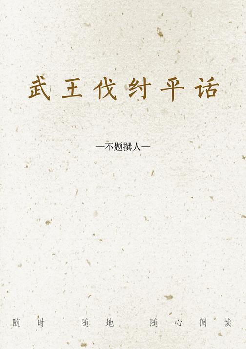武王伐纣平话