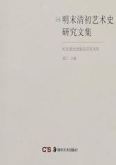 明末清初艺术史研究文集