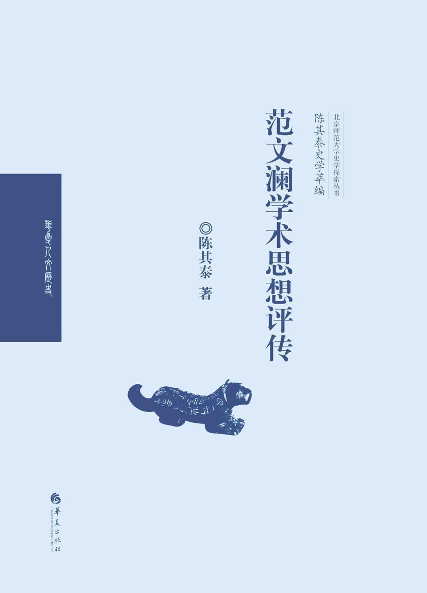 范文澜学术思想评传(陈其泰史学萃编)
