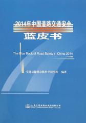 2014年中国道路交通安全蓝皮书
