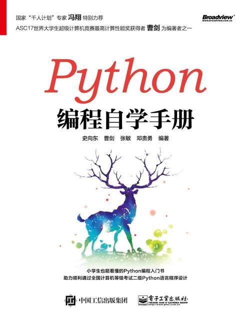 Python编程自学手册