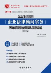 [3D电子书]圣才学习网·2014年企业法律顾问《企业法律顾问实务》历年真题与模拟试题详解(修订版)(仅适用PC阅读)
