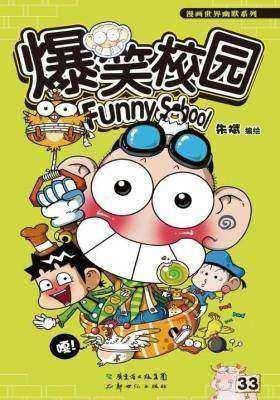 爆笑校园33(朱斌编绘,幽默漫画市场领军品牌!)