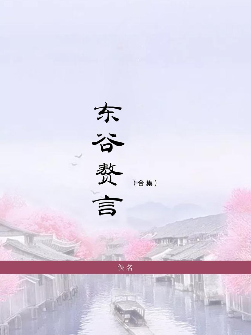 东谷赘言(合集)