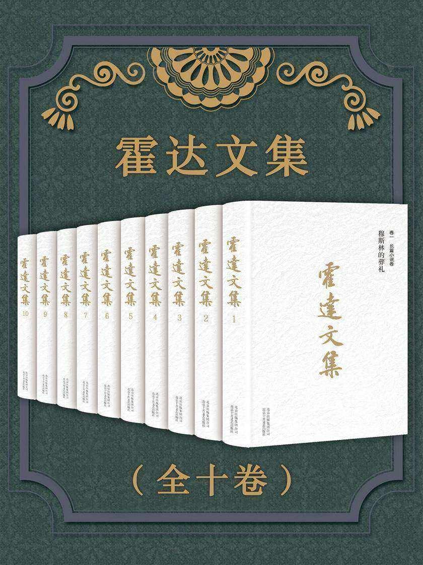 霍达文集(全十卷)