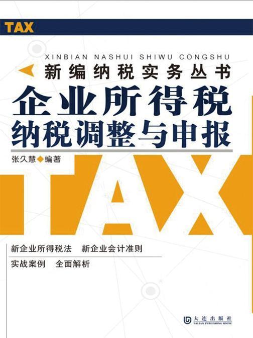 企业所得税纳税调整与申报(新编纳税实务丛书)