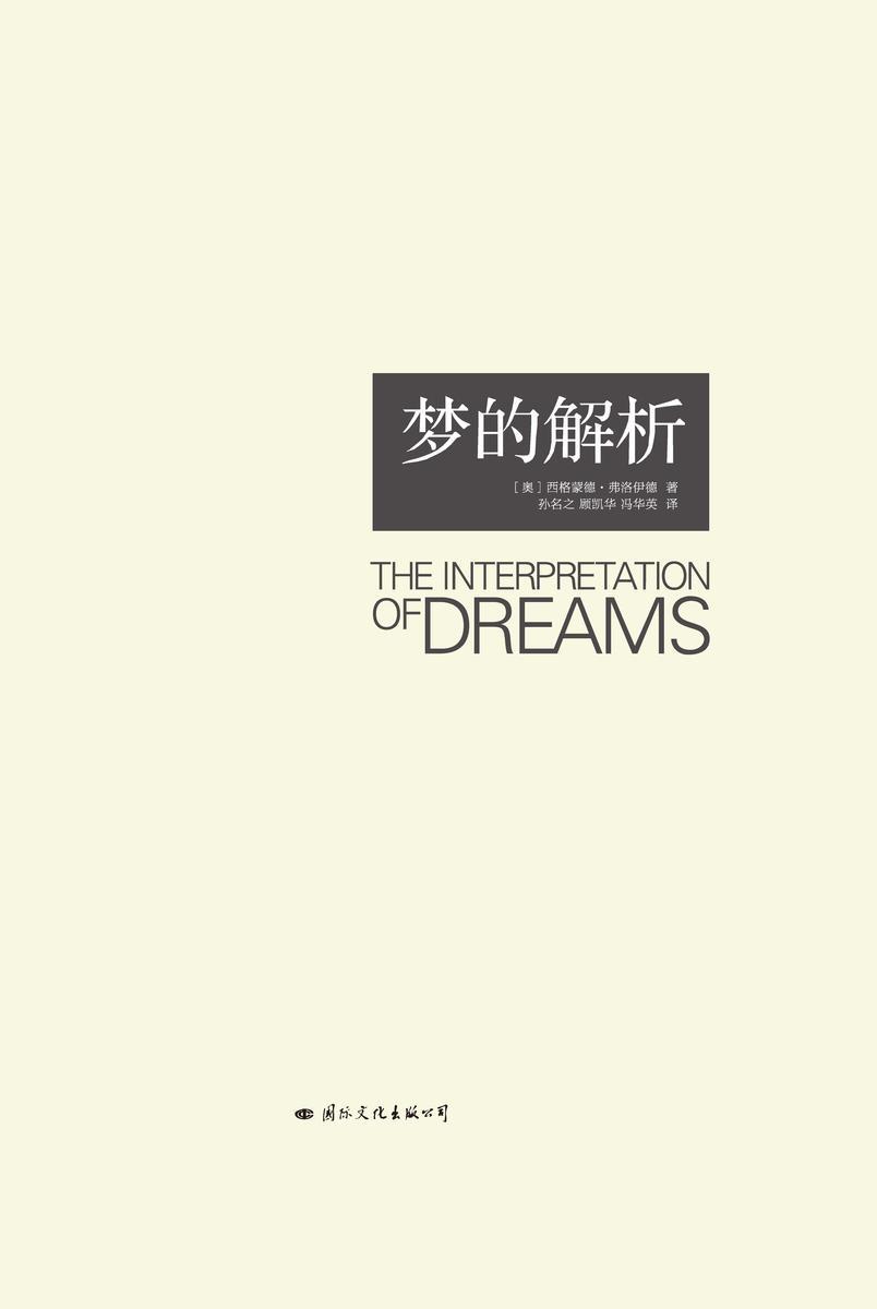 梦的解析(珍藏本)