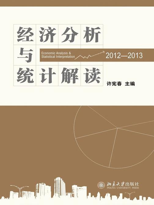 经济分析与统计解读(2012-2013)