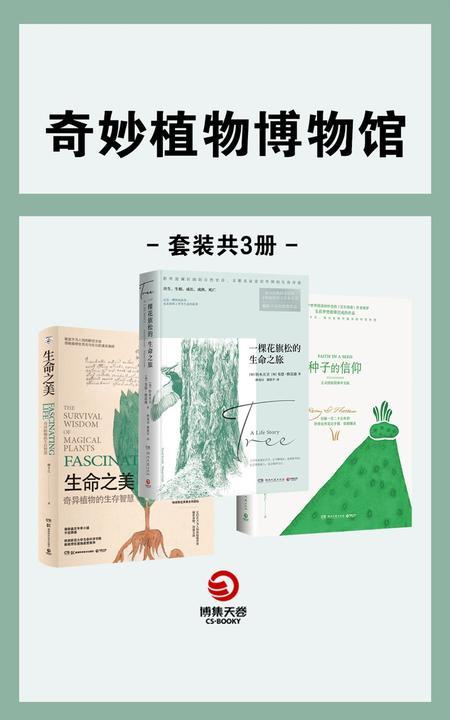 奇异植物博物馆(共3册)