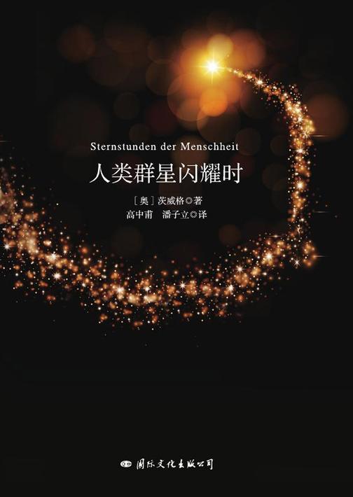 """人类群星闪耀时(斯蒂芬·茨威格的传世杰作,""""晓松奇谈""""中高晓松推荐读本。国内权威的译注,暑期学生经典之一。)"""