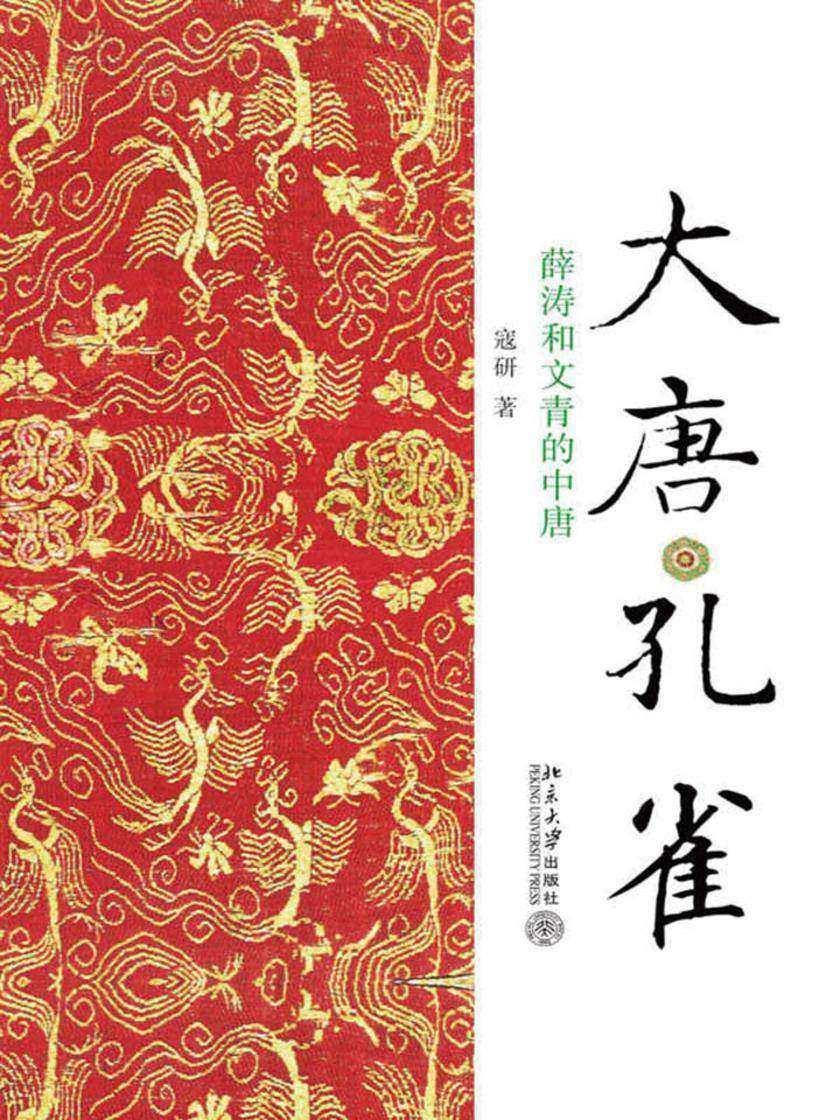 大唐孔雀:薛涛和文青的中唐(沙发图书馆)