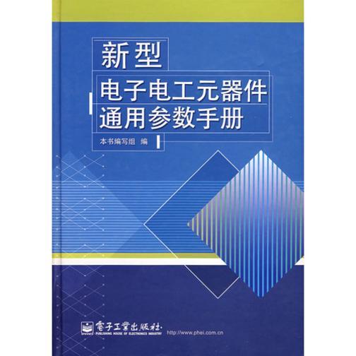 新型电子电工元器件通用参数手册(仅适用PC阅读)