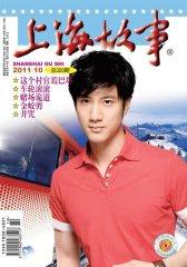 上海故事 月刊 2011年10期(电子杂志)(仅适用PC阅读)