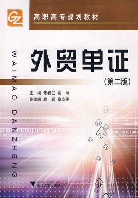 外贸单证(仅适用PC阅读)