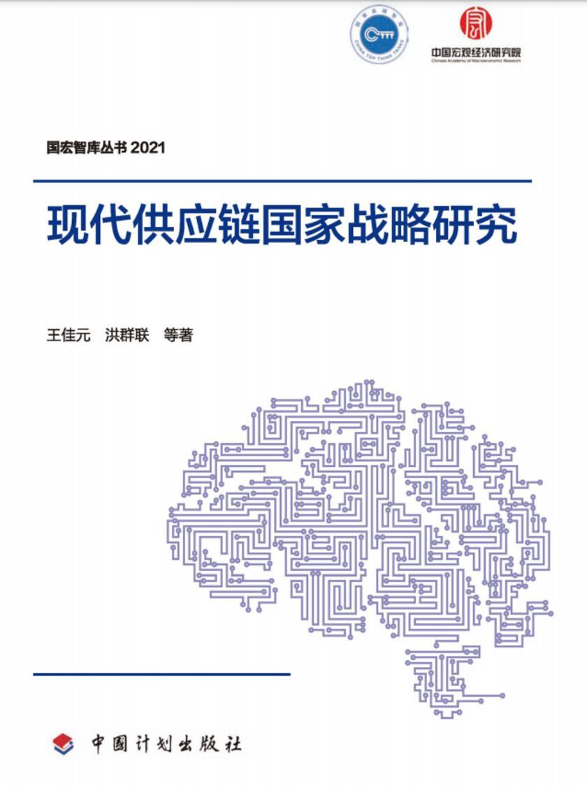 【国宏智库丛书2021】现代供应链国家战略研究