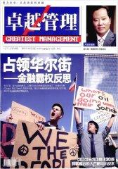 甘肃教育 半月刊 2011年10期(电子杂志)(仅适用PC阅读)
