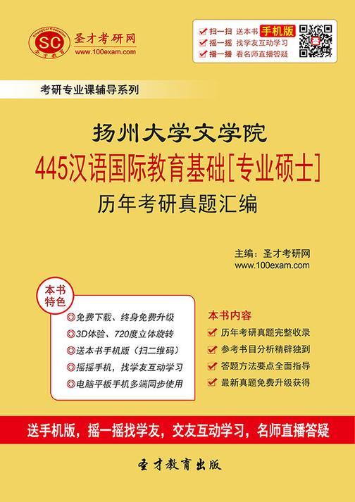 扬州大学文学院445汉语国际教育基础[专业硕士]历年考研真题汇编