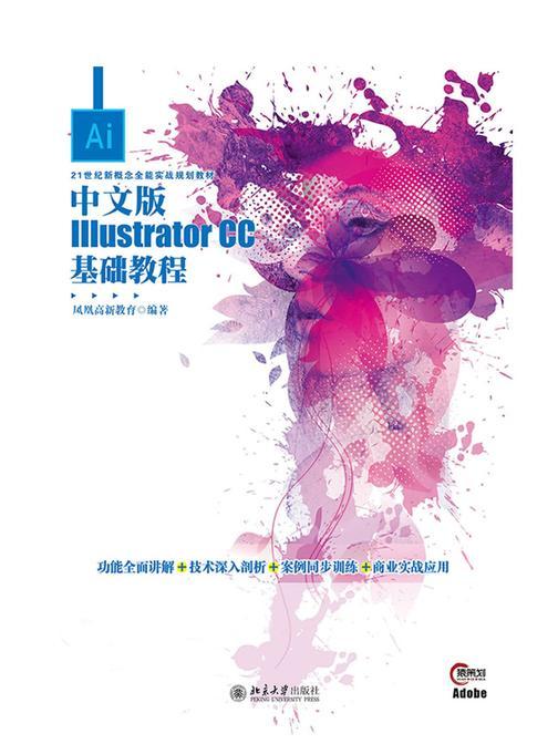 中文版Illustrator CC基础教程