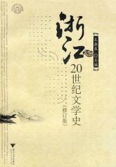浙江20世纪文学史