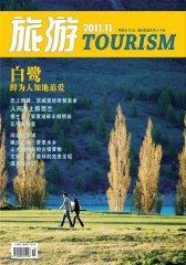 旅游 月刊 2011年11期(电子杂志)(仅适用PC阅读)