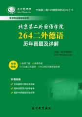 [3D电子书]圣才学习网·北京第二外国语学院264二外德语历年真题及详解(仅适用PC阅读)