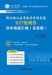 [3D电子书]圣才学习网·浙江理工大学经济管理学院937管理学历年真题汇编(含答案)(仅适用PC阅读)