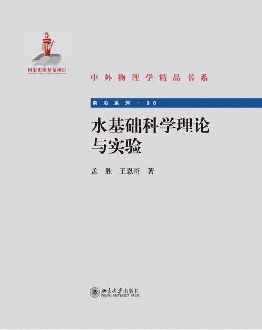 水基础科学理论与实验(中外物理学精品书系)