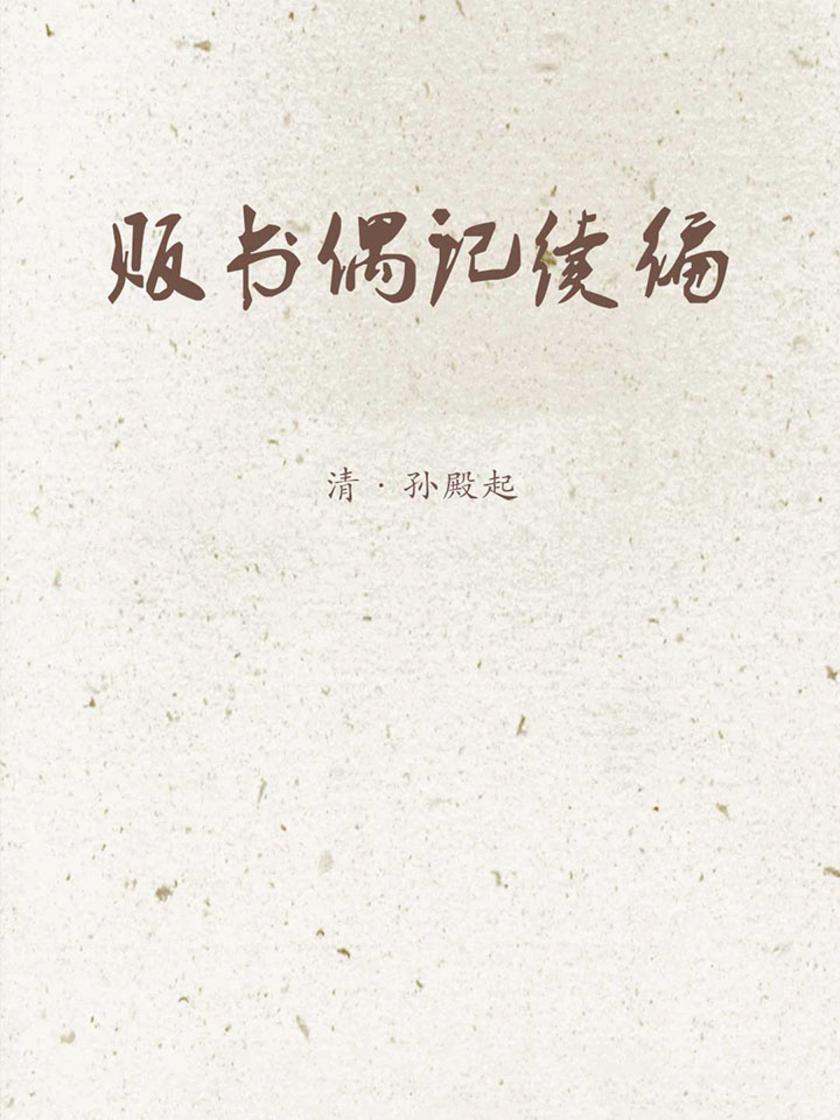 贩书偶记续编(txt+pdf+epub+mobi电子书下载)