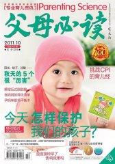 父母必读 月刊 2011年10期(电子杂志)(仅适用PC阅读)