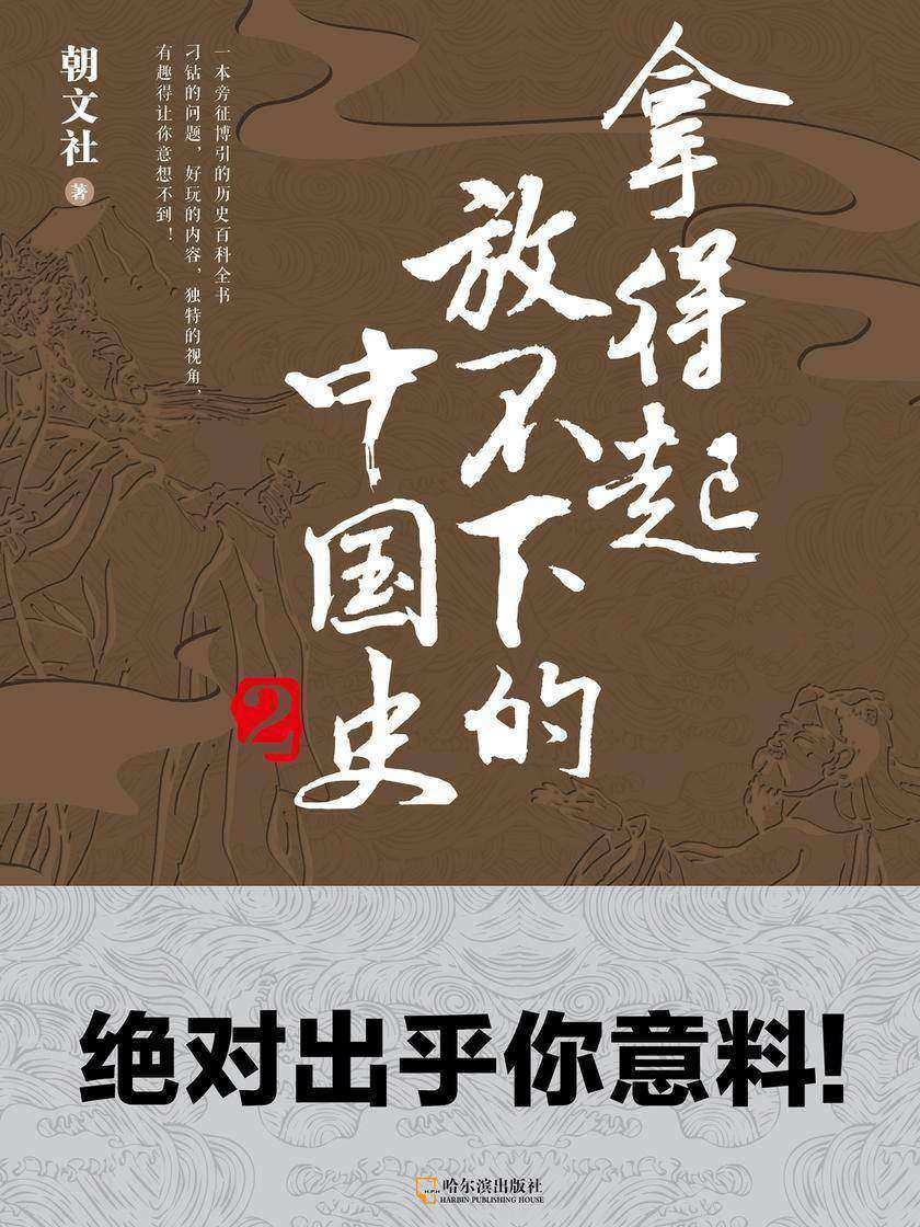 拿得起放不下的中国史.2