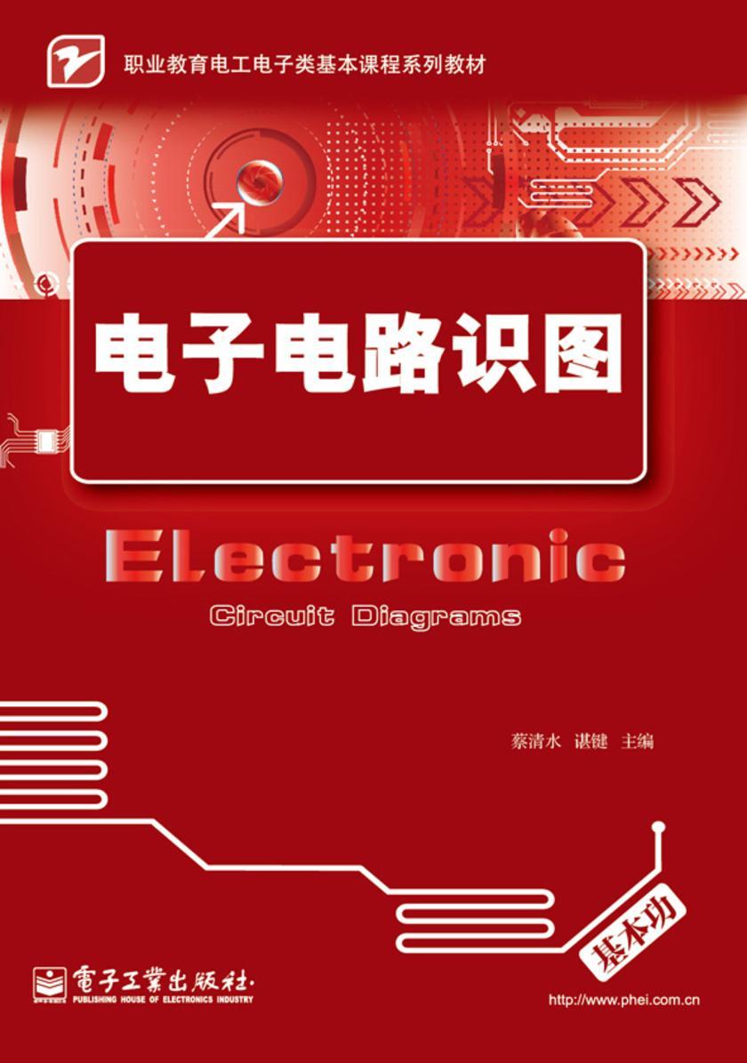 电子电路识图