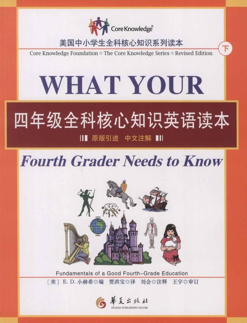 全科核心知识英语四年级下(套装共2册)