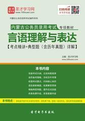 2016年内蒙古自治区公务员考试行政职业能力测验《言语理解与表达》考点精讲及典型题(含历年真题)详解