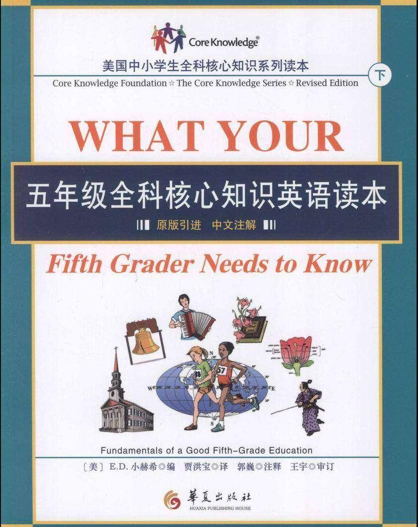 全科核心知识英语五年级下(套装共2册)