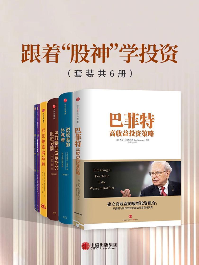 """跟着""""股神""""学投资(套装共6册)"""