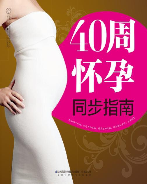 40周怀孕同步指南
