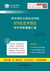 华中师范大学社会学院875社会学理论历年考研真题汇编