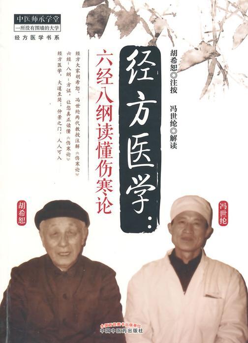 经方医学:六经八纲读懂伤寒论(经方医学书系)