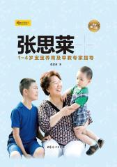 张思莱育儿手记(下):孕产期保健及0~1岁宝宝养育专家指导